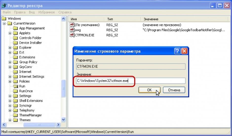 Настройка системного реестра с помощью заданных команд