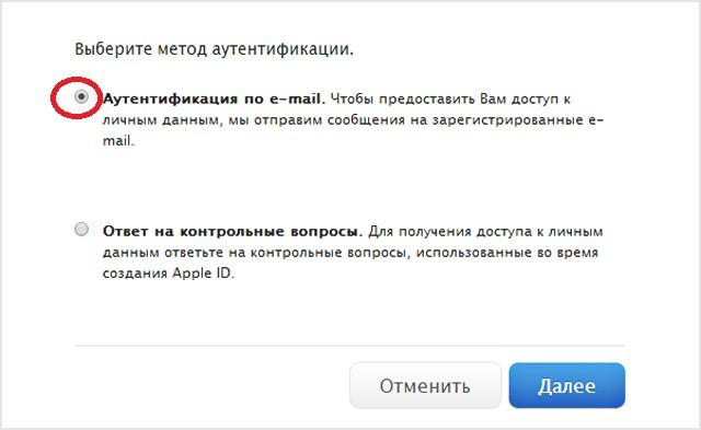 zabyl-parol-ot-apple-id-№2
