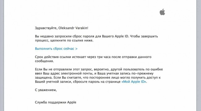zabyl-parol-ot-apple-id-№3-650x360
