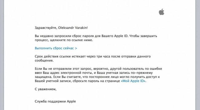 Забыла пароль apple id на айфоне