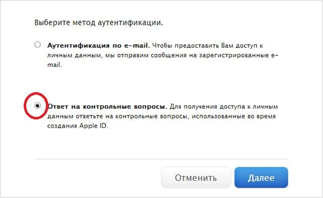 zabyl-parol-ot-apple-id-№4