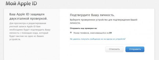 zabyl-parol-ot-apple-id-№5-650x247