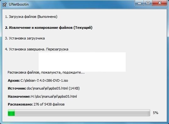 Запись образа диска операционной системы