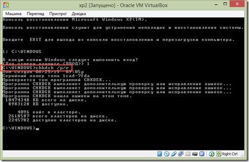 Работа с консолью восстановления системы Виндоус