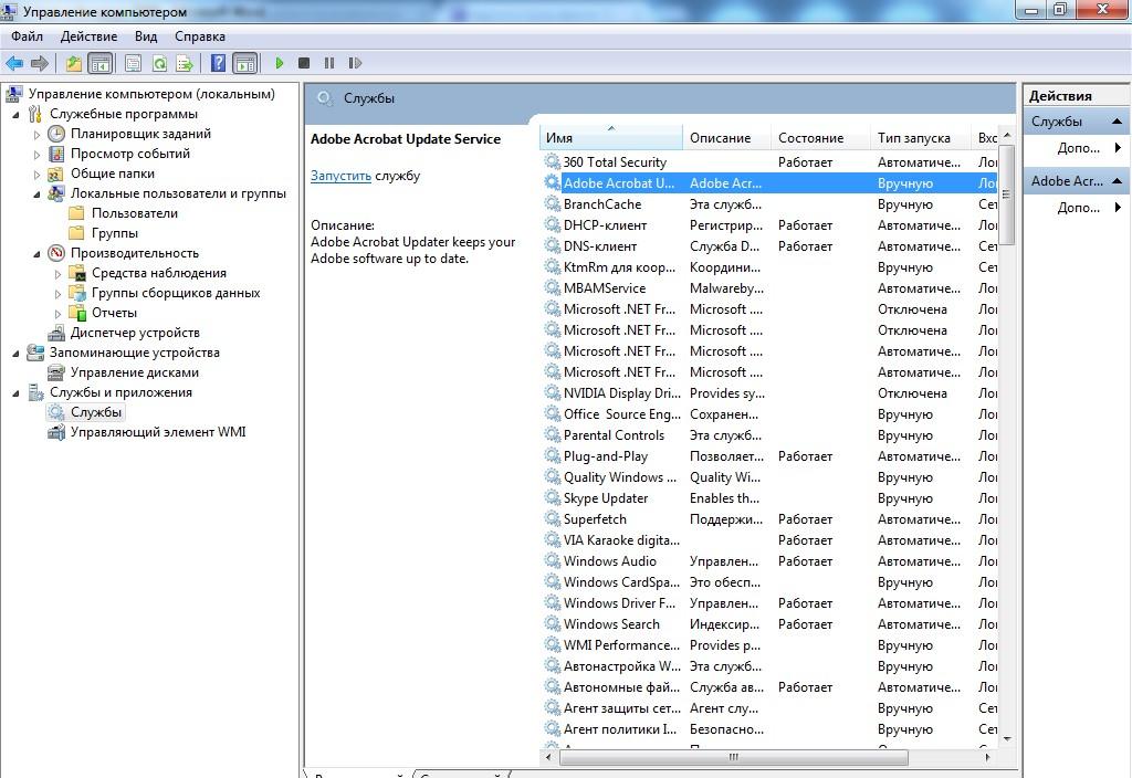 Работа со службой обновления программы Adobe Acrobat
