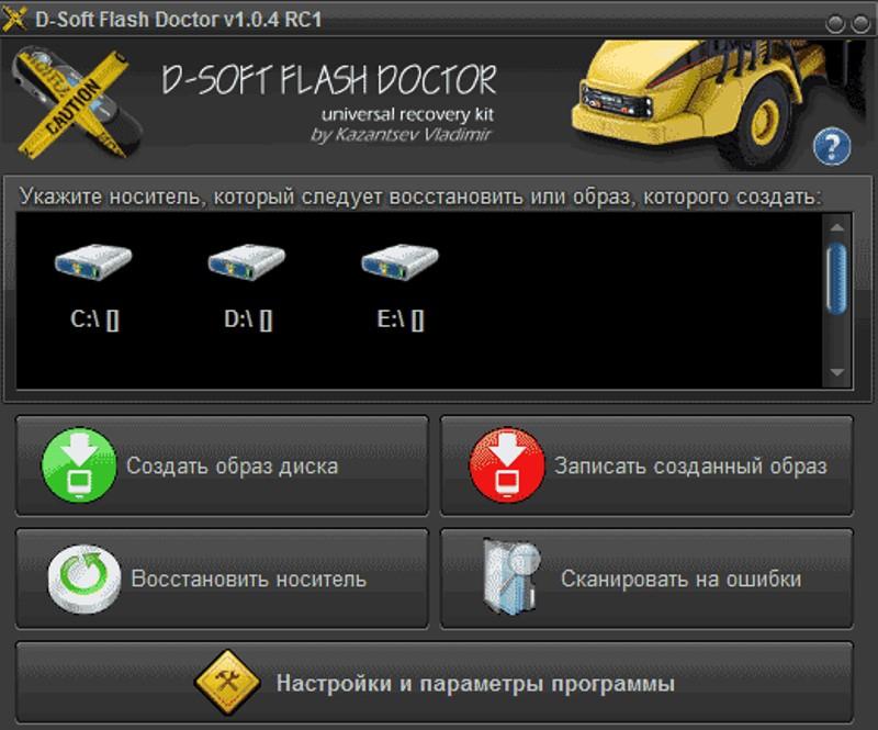 Утилита D-Soft Flash Doctor