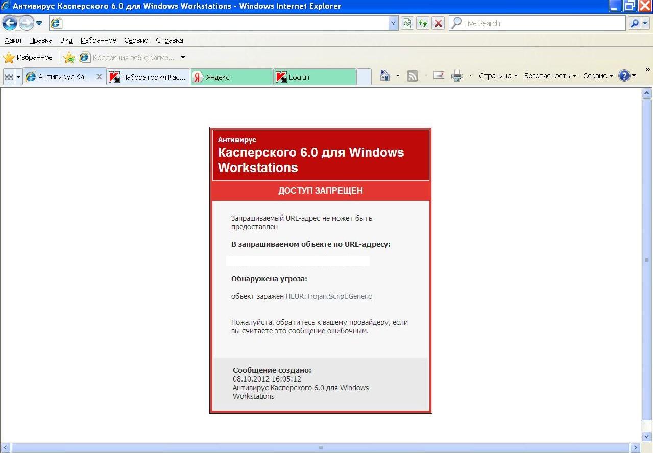 Блокировка антивирусом входа на один из сайтов