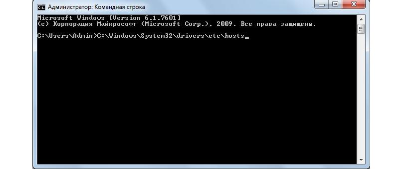 №6. Команда открытия файла hosts через командную строку