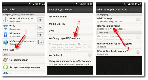 Программа для настройке интернета на телефоне