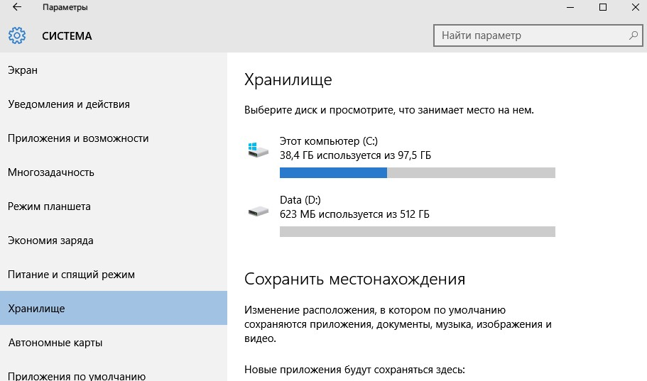 Настройки хранилища Windows 10