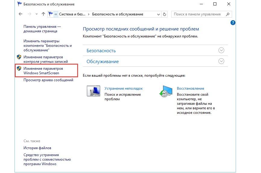 №3. Пункт «Изменение параметров Windows SmartScreen» в «Панели управления»