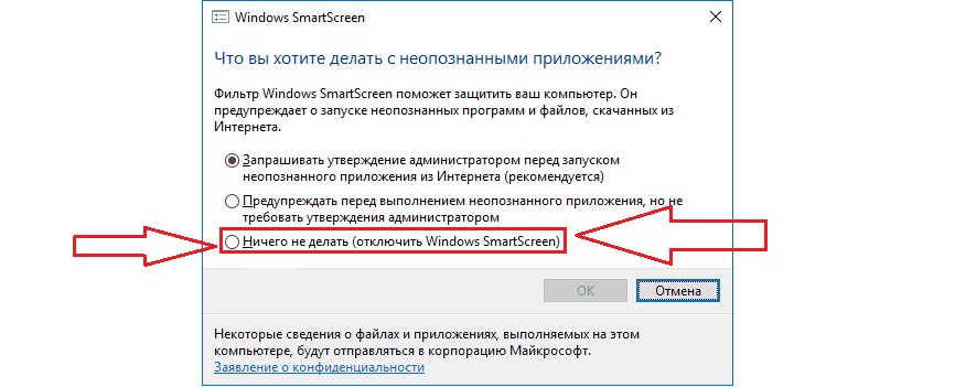 №4. Окно настроек Windows SmartScreen