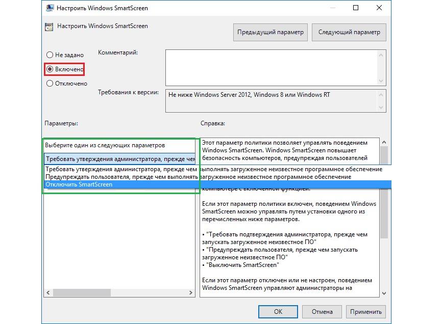 №7. Окно настроек Windows SmartScreen в редакторе локальной групповой политики