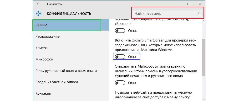№9. Окно «Конфиденциальность» параметров Windows 10