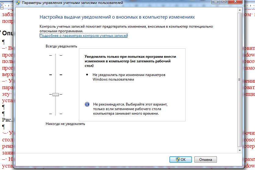 Изменение параметров режима UAC