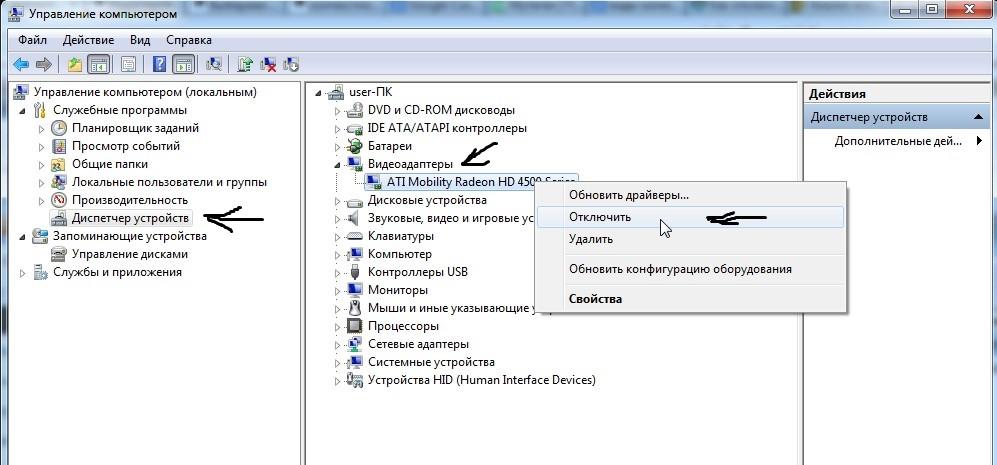 Отключение встроенной видеокарты средствами Windows