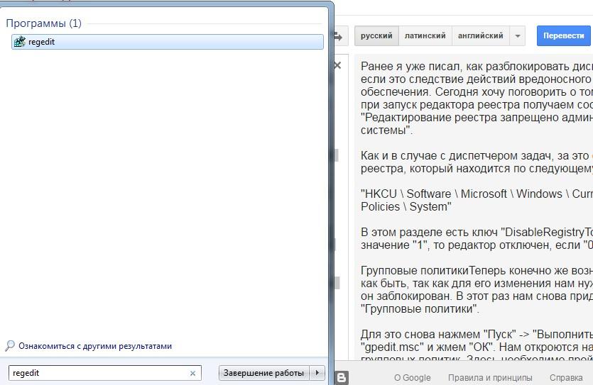 Поиск с помощью специального меню в Windows 7