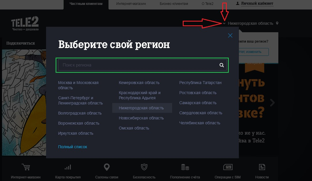 №3. Выбор города на официальном сайте Теле 2