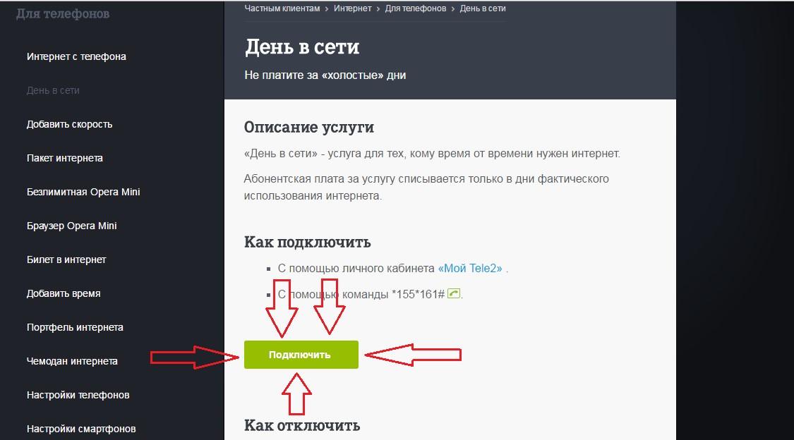 №6. Кнопка «Подключить» на странице услуги «День в сети»