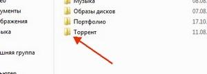 Создание папок для программы uTorrent
