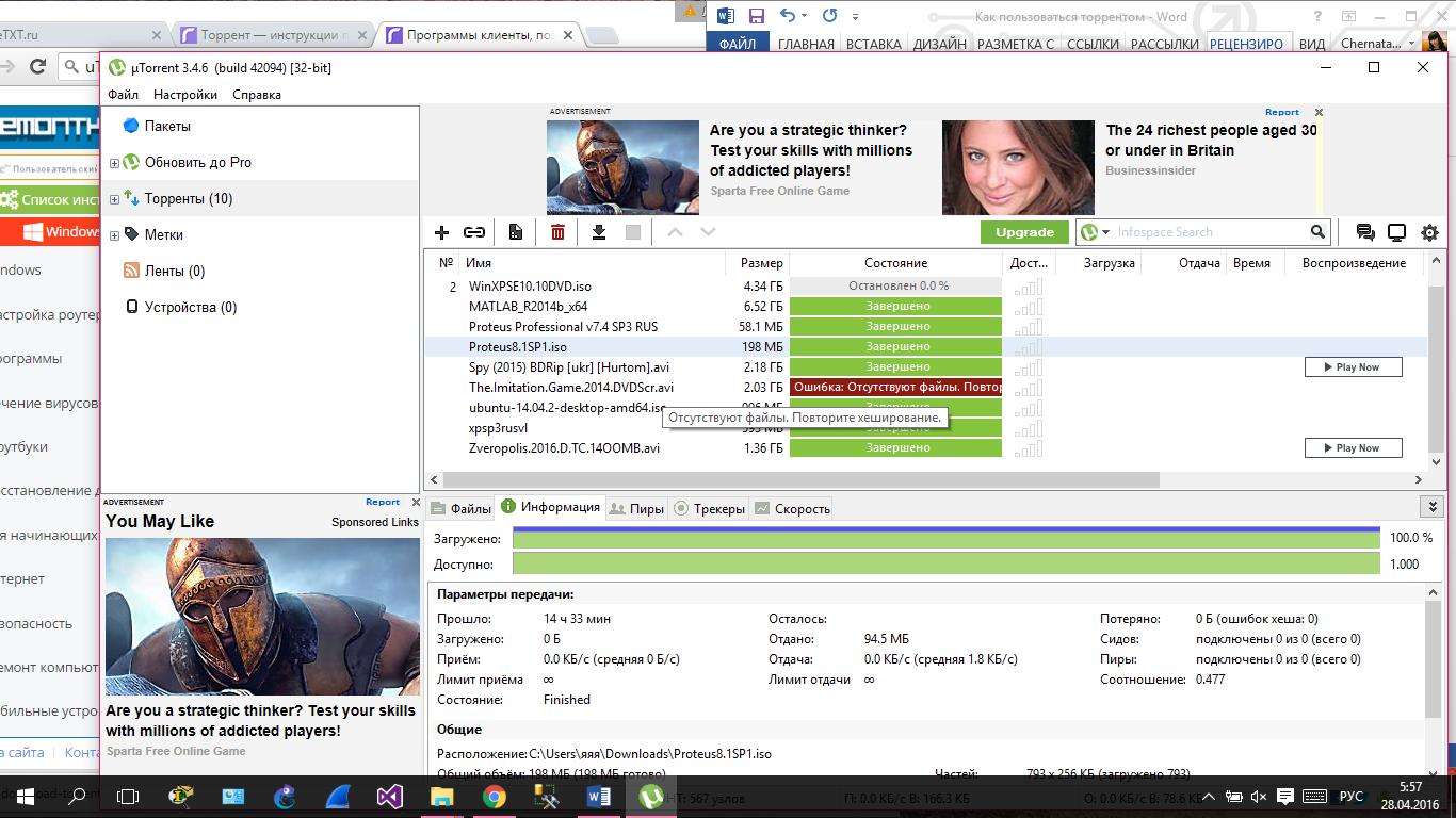 Внешний вид главного окна программы uTorrent