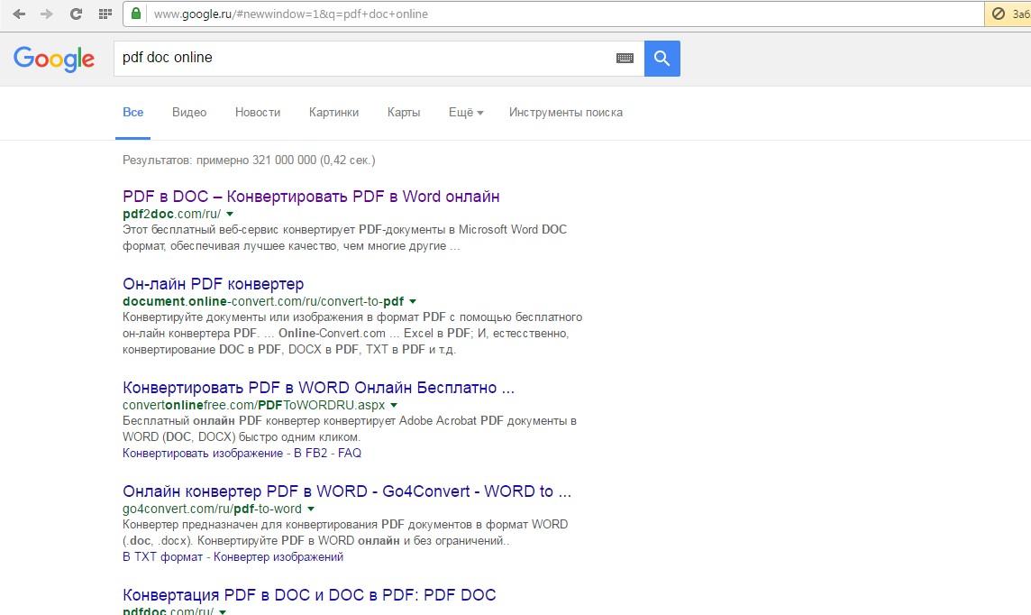 №10. Поиск в Google конвертера PDF в Doc