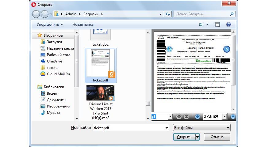 №12. Выбор файла для конвертирования