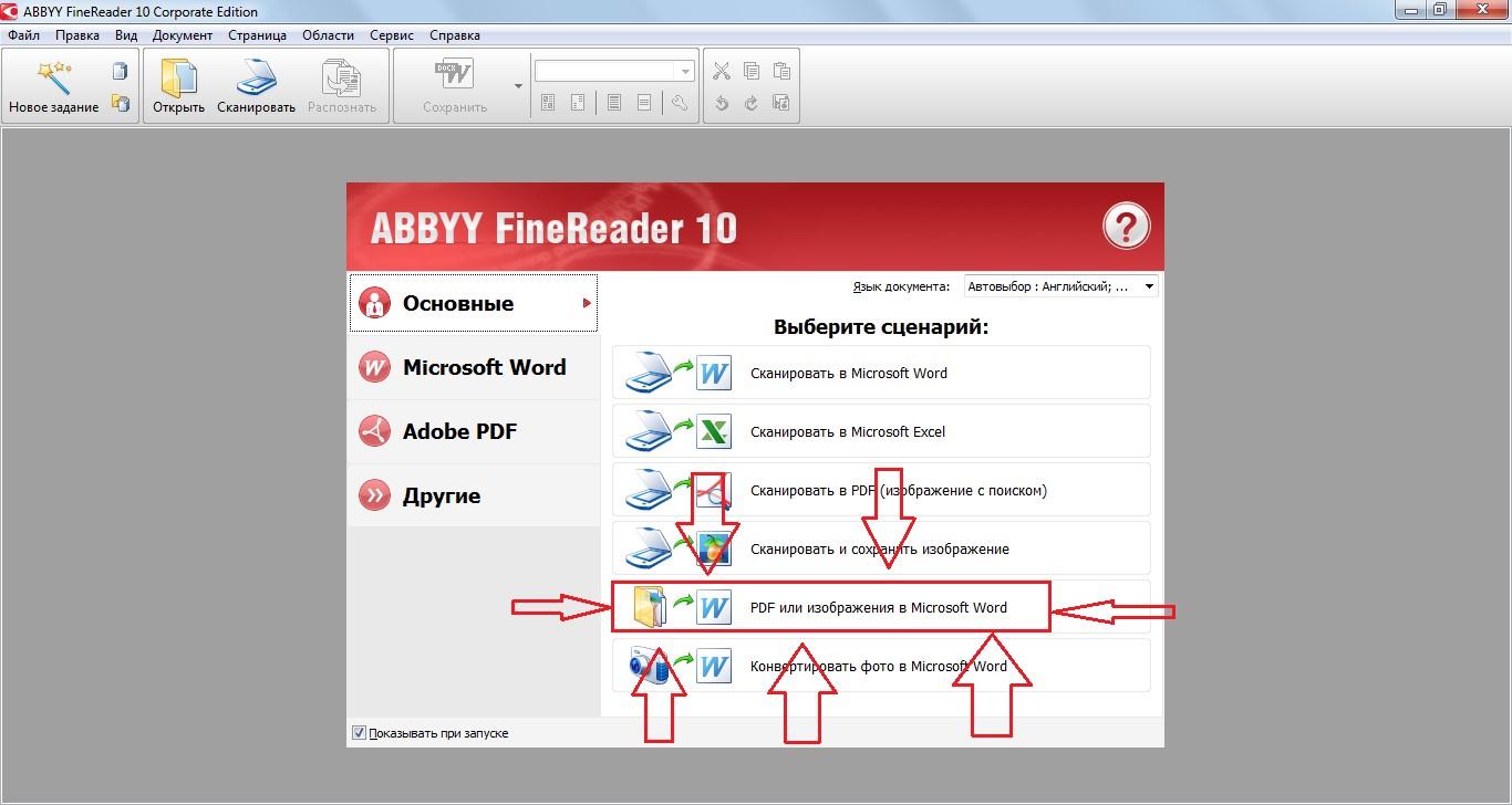 №3. Стартовый интерфейс FineReader 10