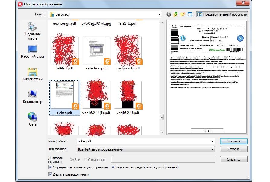 №4. Выбор PDF файла для конвертации в Word