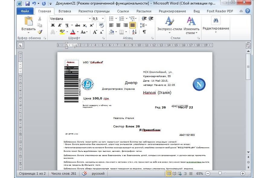 №5. Распознанный PDF документ в Microsoft Word