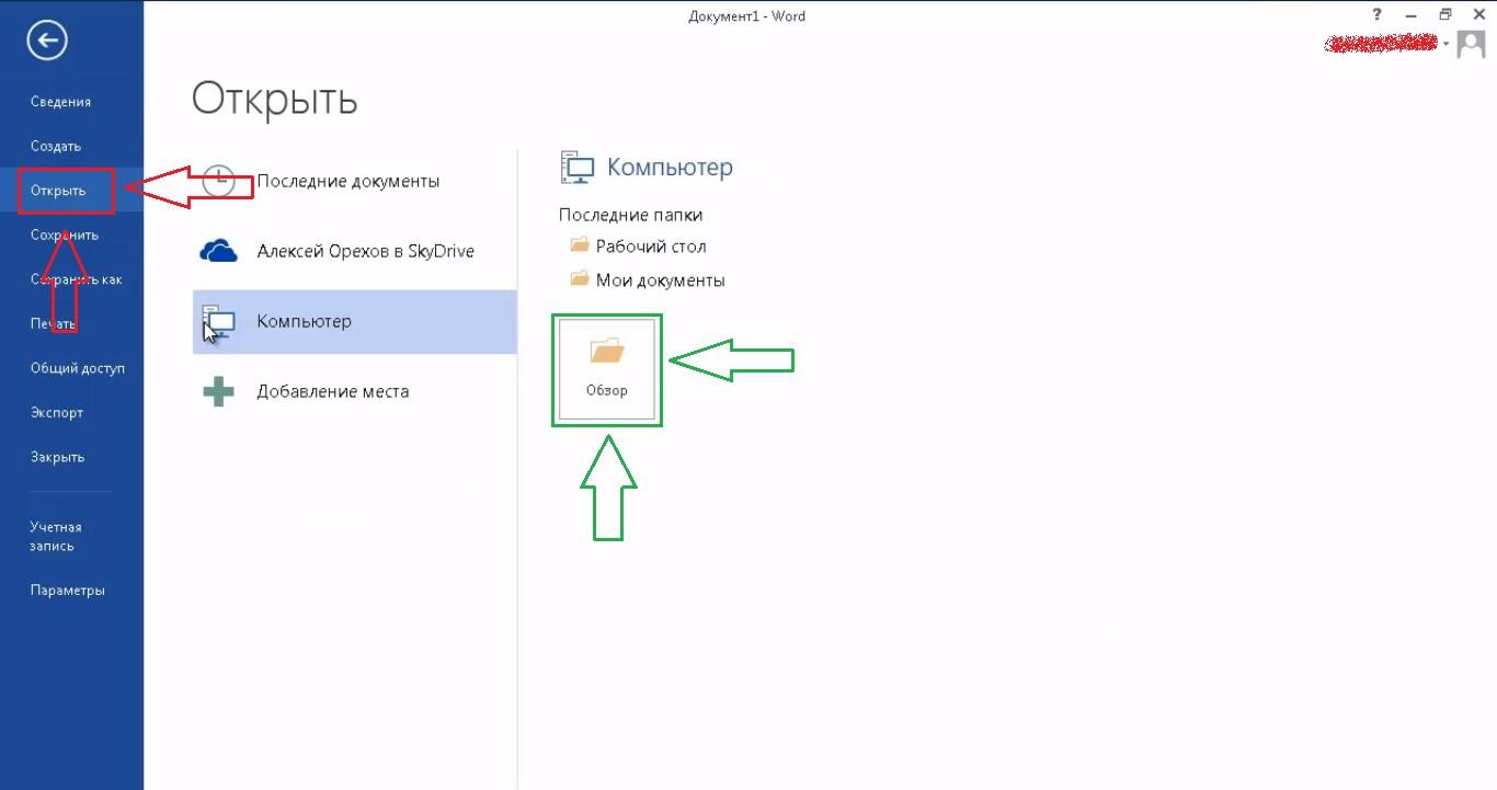 №8. Кнопки «Открыть» и «Обзор» в Microsoft Word 2013