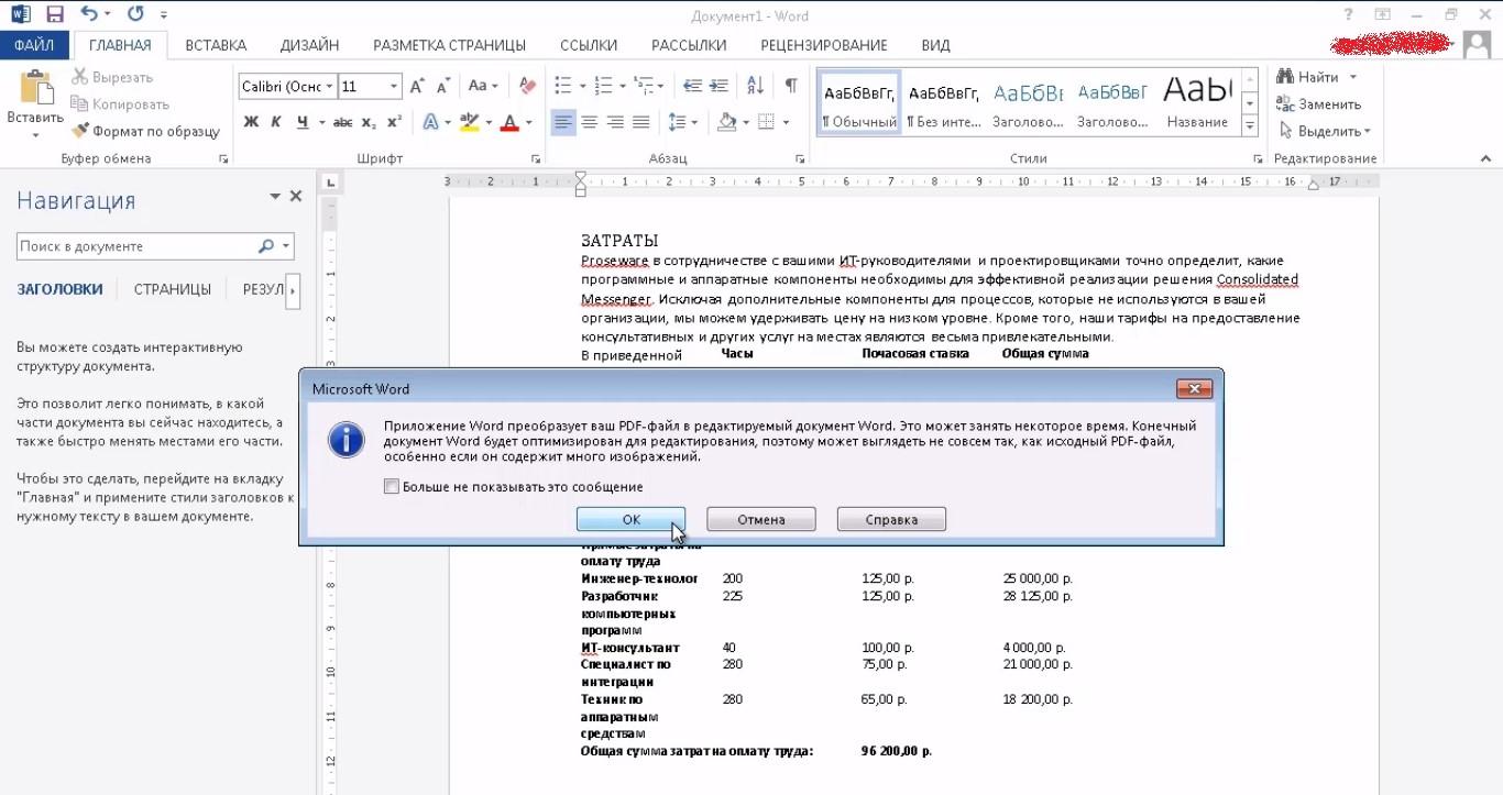 №9. Предупреждение Microsoft Word 2013 при распознавании документы PDF