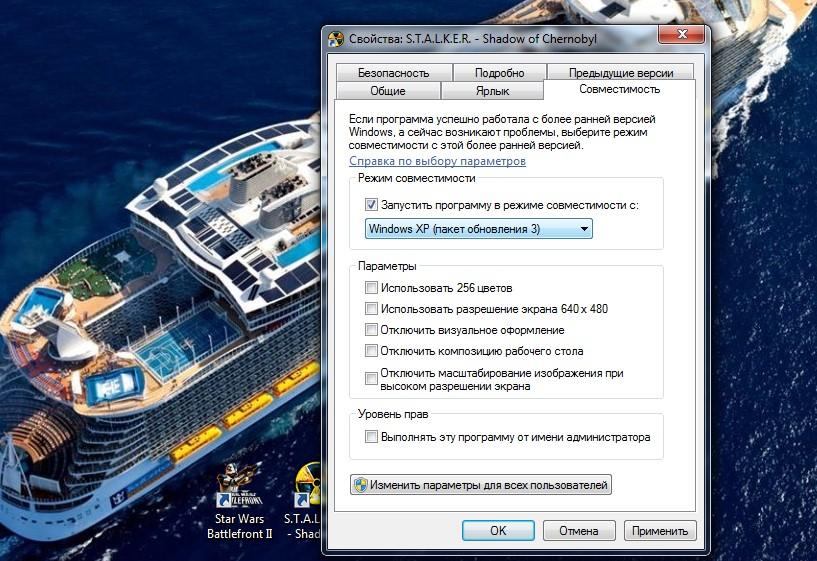 Запуск игры в режиме совместимости с Windows XPЗапуск игры в режиме совместимости с Windows XP