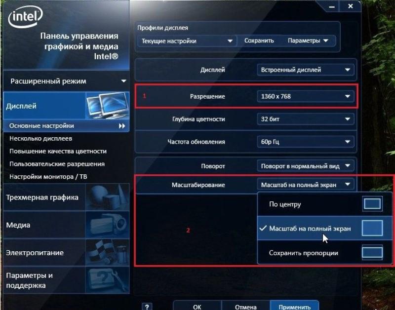 Изменение разрешение в панели управления графикой Intel