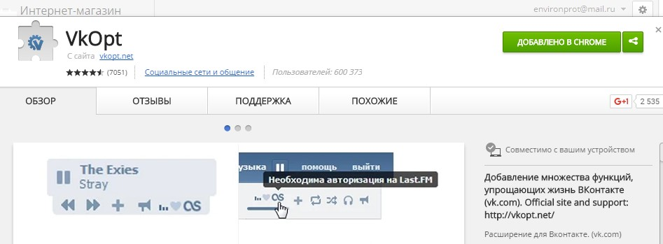 Установка VkOptt