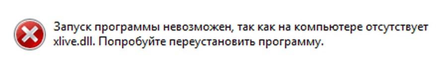Сообщение об ошибке из-за отсутствия xlive.dll
