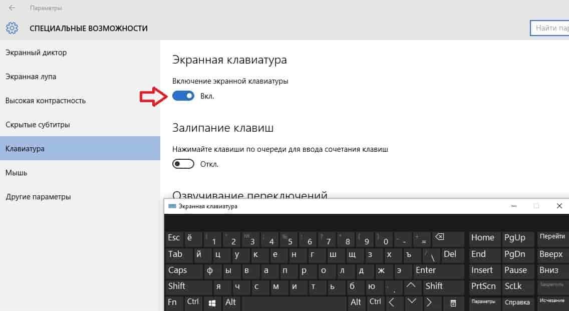 Виртуальная клавиатура для десятого поколения Виндовс