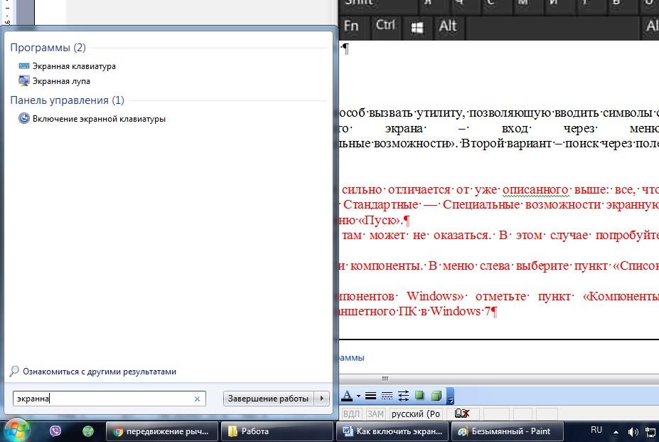 Один из способов получения доступа к виртуальной клавиатуре для Win 7