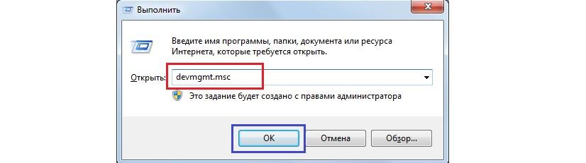 Окно выполнения программ и введенная команда «devmgmt.msc»