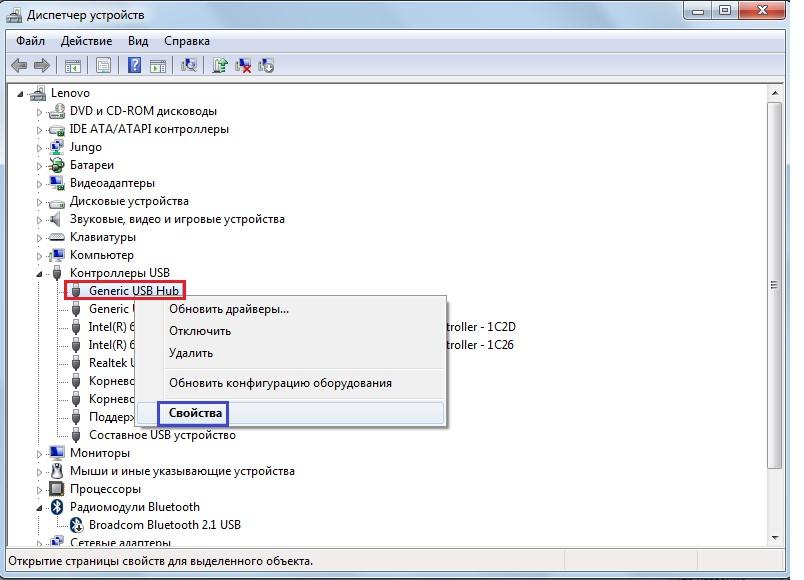 Выпадающее меню пункта «Generic USB Hub» в диспетчере устройств