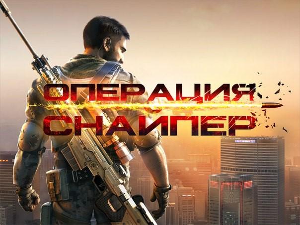 Обложка игры Операция «Снайпер»