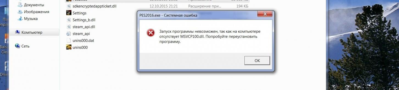 Ошибка запуска приложения