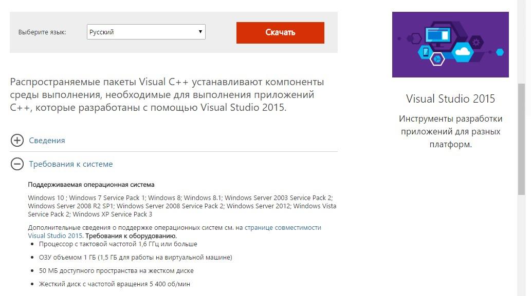 Скачивание пакета Visual C++ с русскоязычной версии официального сайта Microsoft