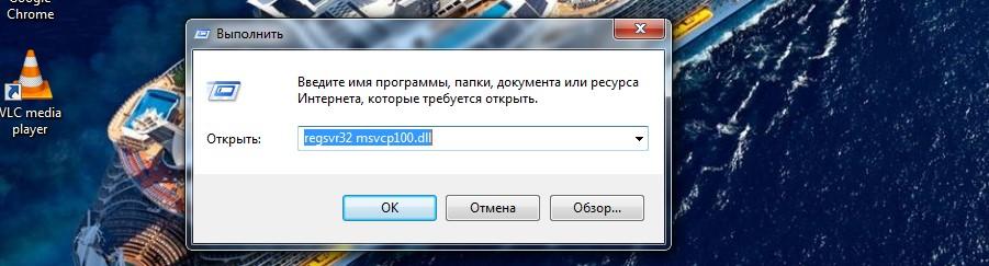 Запуск файла msvcr100.dll