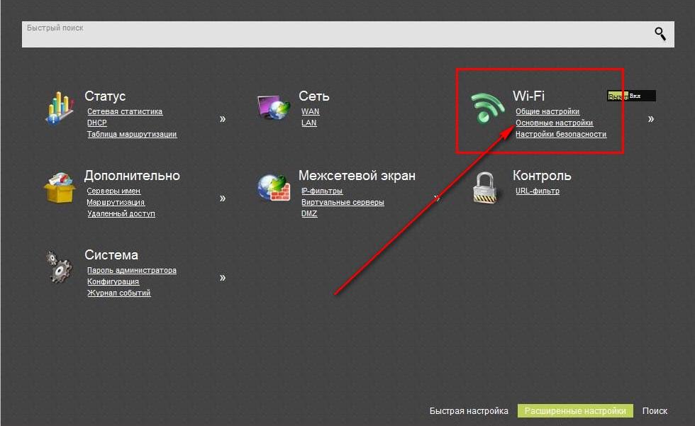 Основные настройки Wi-Fi