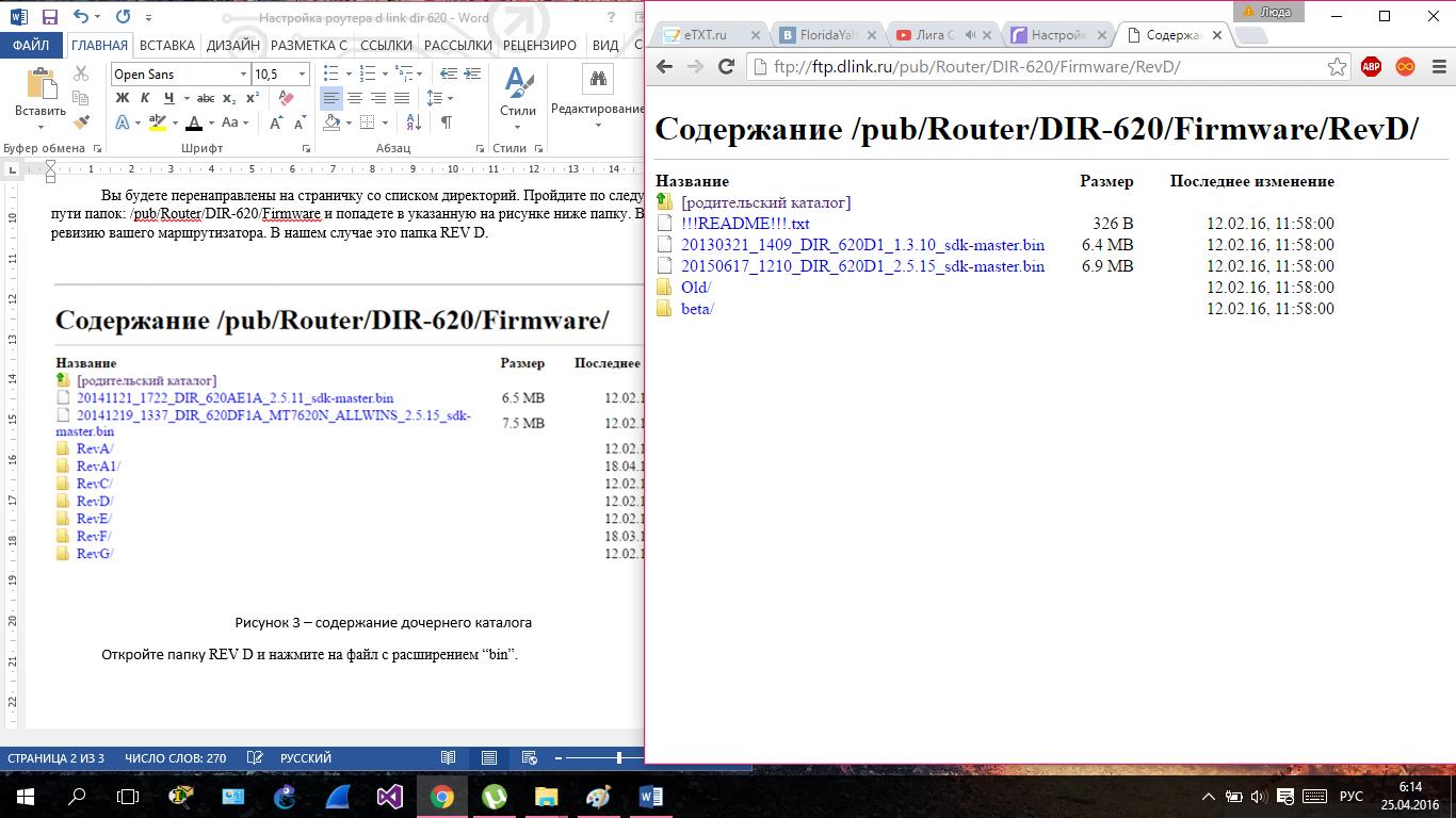 Каталог с программным обеспечением для роутера
