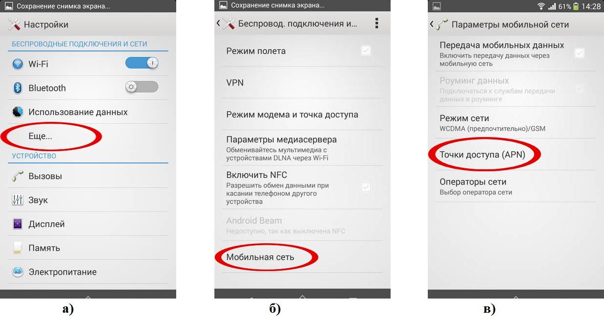 №2. Пункты «Еще…», «Мобильная связь» и «Точка доступа (APN)» в настройках телефонов на Андроид