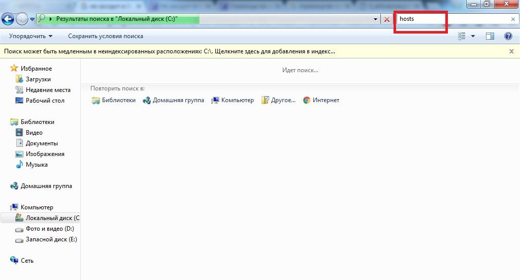 Поиск системного файла на компьютере