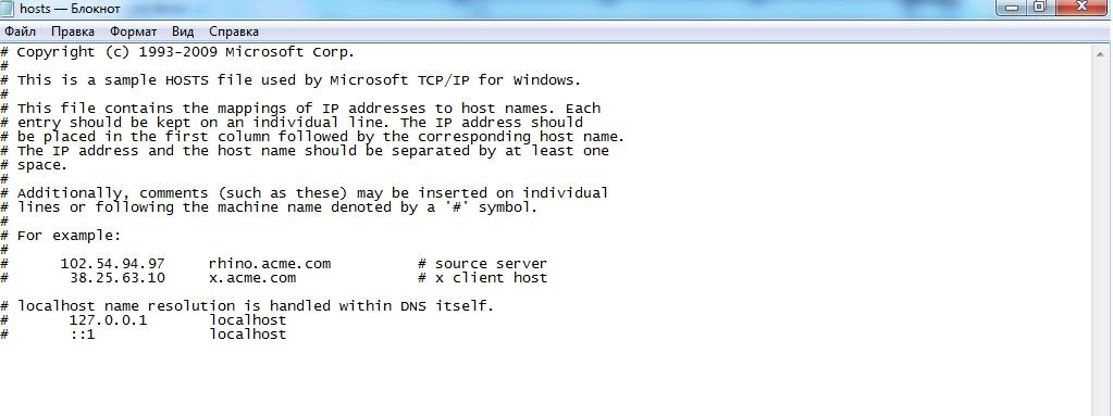 Примерный вид файла hosts