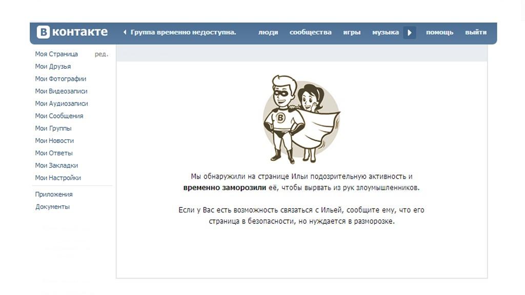 Стандартный вид страницы, заблокированной администрацией
